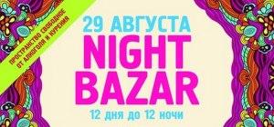 29 августа NIGHT BAZAR EKB в галерее СВИТЕР