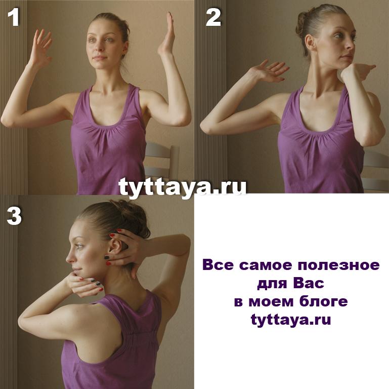 гимнастика для шеи 11