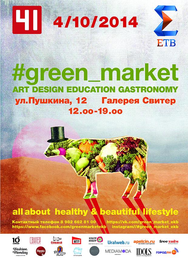 green_market1