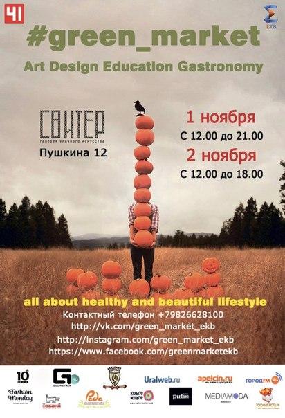 green market Екатеринбург 01