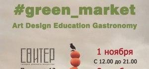 Ноябрьский GREEN MARKET в Екатеринбурге