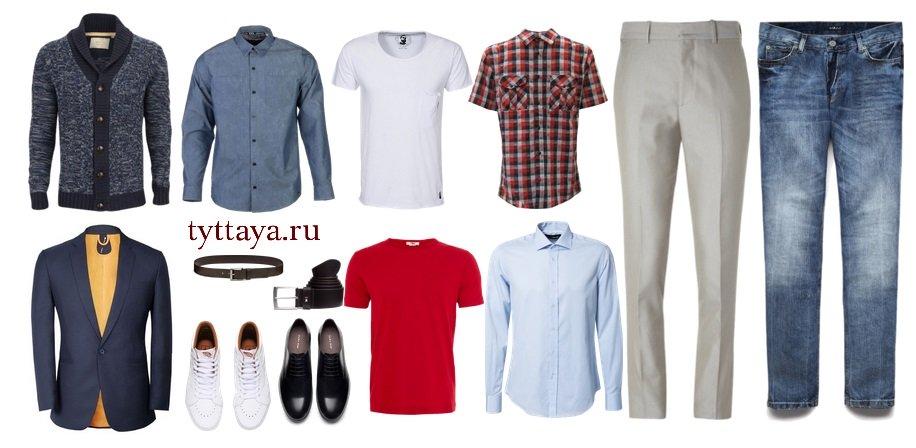 мужской капсульный гардероб 01