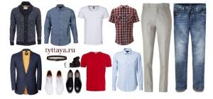 Мужской капсульный гардероб